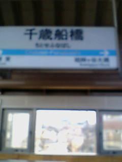 千歳船橋駅画像