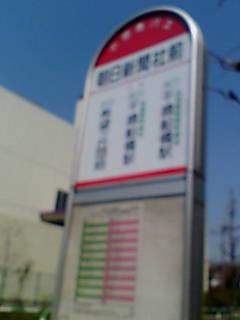 小田急バスストップ画像