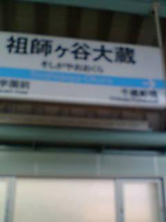 祖師谷大蔵駅画像