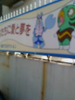 円谷本社看板画像